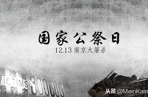 关于77周年南京大屠杀公祭日的作文(800字左右不要千篇一律)