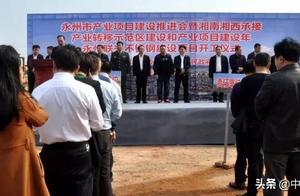 永州联兴不锈钢项目开工 建成后年产值将达5个亿