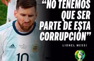 梅西拒绝参加第三名领奖!因红牌再次抨击美洲杯!直指其中腐败