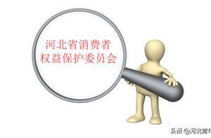 """""""河北省消费者协会""""更名为""""河北省消费者权益保护委员会"""",法定性质改为""""公益性社会组织"""""""