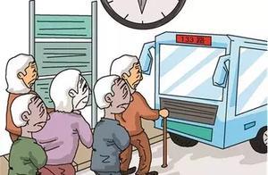 老人不该在早高峰坐公交?