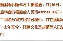 赵薇上诉被驳回!索赔案败诉赔43万