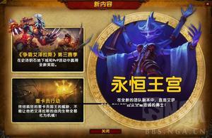 《魔兽世界》8.2 新团本永恒王宫全特效装备预览