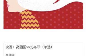 虎扑女神决赛结果出炉,刘亦菲夺冠,高圆圆四连亚