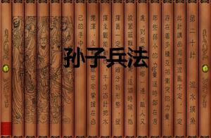 《孙子兵法》里的10句经典名言,句句充满智慧