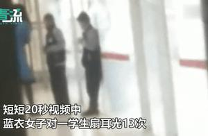 山西一女教师20秒扇学生耳光13次,只因孩子课上读课外书