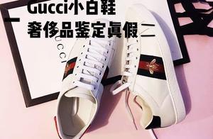 奢侈品鉴定真假|鉴定Gucci小蜜蜂小白鞋真假二也不要错过了