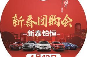 """吉利汽车""""吉利中国年 新春团购会?#20445;?#22810;重?#35272;瘢?#20215;格更低"""