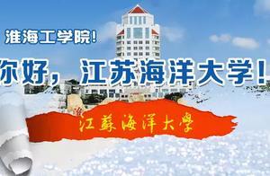 国内第六所海洋大学诞生!淮海工学院正式更名为江苏海洋大学