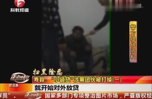 扫黑除恶:寿县套路贷涉黑团伙落网,种种劣迹曝光