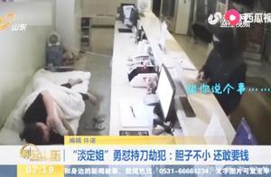 尴尬!男子蒙面持刀抢劫酒店,被前台淡定怒怼:胆子不小还敢要钱