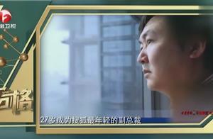 18岁被清华点招,27岁成为搜狐副总裁!王小川与你一同品读人生!