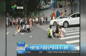 奔驰闯红灯冲向行人连撞2车13人受伤 广州天河北发生严重车祸