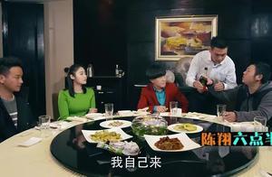 陈翔六点半:同学聚会吃饭都是富豪,碰到闰土,他是这饭店服务员