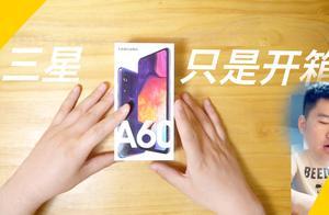 三星 A60 只是开箱,最便宜的三星打孔全面屏手机