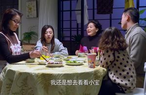 丈母娘连吃饭不忘亲孙子,吃完立即去看他了,亲妈却黑了一脸