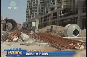小区建筑情况堪忧 资金不足工程停工 新房逾期两年无法入住