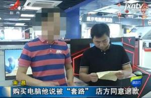 """南昌:购买电脑他说被""""套路""""  店方同意退款"""