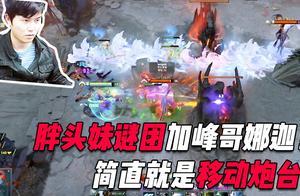 DOTA2:胖头妹谜团配合枫哥美杜莎,简直就是一个无敌的炮台!