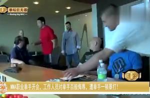 MMA职业拳手开会,工作人员对拳手百般侮辱,遭拳手一顿暴打!