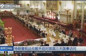 特朗普抵达伦敦开启对英国三天国事访问,英国女王设国宴招待