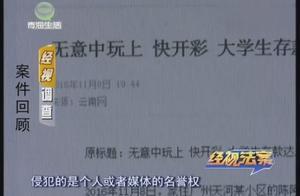 女子QQ号被盗 却只发表一张图片 引出网上非法赌博骗局