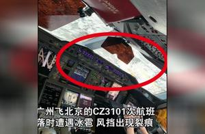 南航一A380客机北京降落时遇冰雹,风挡现裂痕,已平安降落!