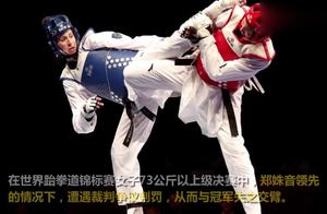 跆拳道世锦赛,惊天黑哨,中国名将全面占优却被判输!