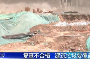 郑州:复杂不合格,有一些工地仍有问题,建筑垃圾要覆盖