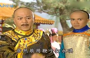 小燕子拿鞭子打永琪被皇上看到,还要打皇上,结果被永琪打流产了