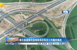 潍日高速潍坊连接线项目拆迁工作顺利推进