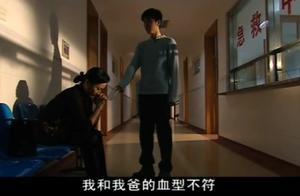 男孩要给父亲输血,化验结果却显示两人血型不符,男子内心崩溃了