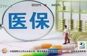 下月起青岛医保又有重大变化 进一步优化异地就医流程