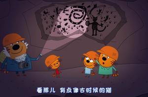 咪好一家第二季:快来看看!小猫咪们意外的发现了什么?