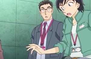 名侦探柯南:没想到浩子小姐是设计这陷阱的人,太出人意料了
