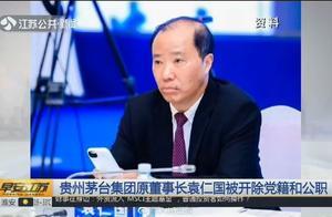 涉嫌犯罪!贵州茅台集团原董事长袁仁国被开除党籍和公职