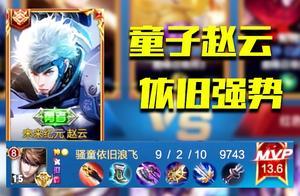 王者荣耀:赵云这版本还能不能玩?来看一局童子赵云凯瑞局