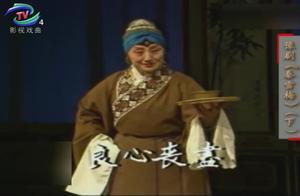 豫剧《秦雪梅》1:商林被秦国正赶出家门,卧病在床不吃不喝
