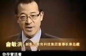 新东方老总俞敏洪当年的励志演讲,想放弃的时候看看,重燃希望
