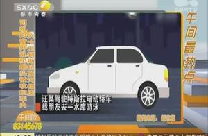 司机向窗外乱扔烟头被吹回车内 60万特斯拉坠河报废