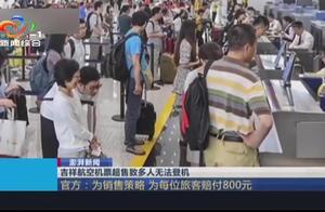 吉祥航空机票超售致多人无法登机 官方:为每位旅客赔付800元