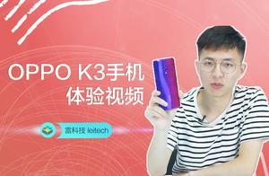 OPPO K3体验:硬核配置,性价比不俗