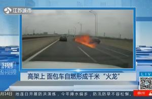 """昆山一高架桥上,面包车自燃形成千米""""火龙""""!"""