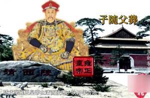 雍正因篡位夺权不与父亲康熙葬在一起,这却让其儿子乾隆犯了难
