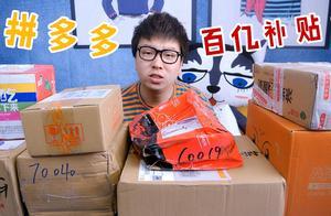 618购物狂欢节,拼多多号称百亿补贴,小伙买了七箱零食亲