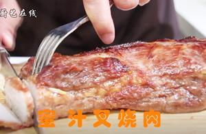 小厨教你老板娘家叉烧肉的秘制做法,调制叉烧酱和腌制时间是关键