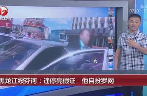 黑龙江绥芬河:违停亮假证 他自投罗网
