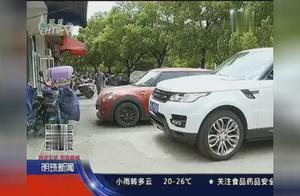 车子被人堵了,为什么无奈的是我,对方几乎没损失?