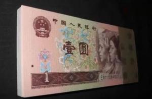 红色一元纸币未来收藏升值空间浅析,你的手里有吗?一定好好收藏