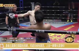 泰拳王跳舞空踢嚣张挑衅,邱建良被他激怒,上台一脚爆头直接KO